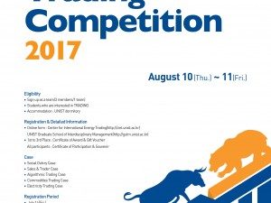 Rotman-UNIST<br /> Trading Competition 2017