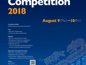 Rotman-UNIST<br />  Trading Competition 2018
