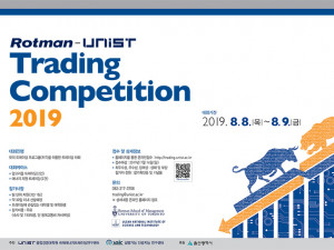 Rotman-UNIST<br />  Trading Competition 2019