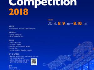 2018 경진대회